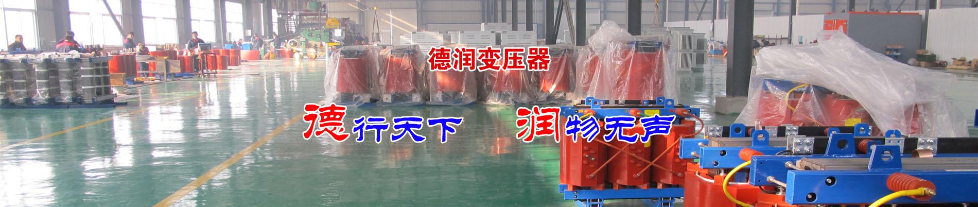 抚顺干式变压器厂